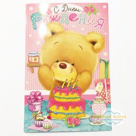 Открытка С Днем рождения, малютка