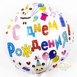 Милар С Днем Рождения (панды)