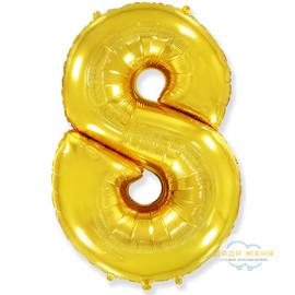 Цифра восемь золотая