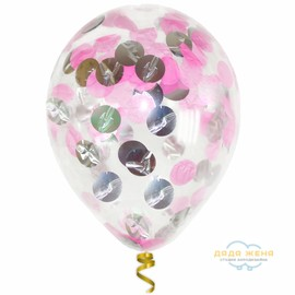 Шар с конфетти Розовый и серебро