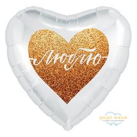 Сердце Люблю! золотое конфетти