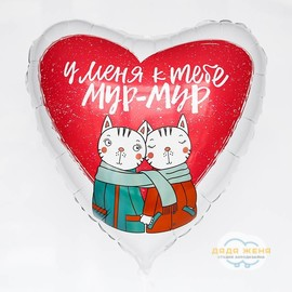 Сердце Между нами Мур мур