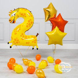 Набор шаров с цифрой два- жирафиком