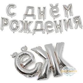 Милар-надпись С днем рождения