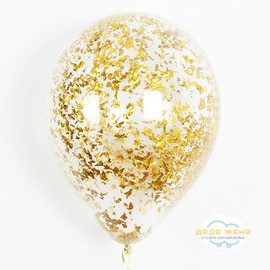 Шар с конфетти Золотой песок