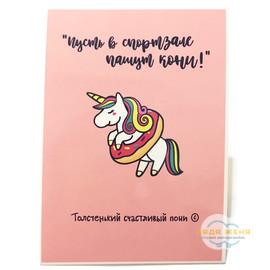 Открытка мини Толстенький счастливый пони