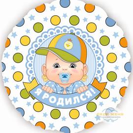 "Милар круг "" Я родился""!"