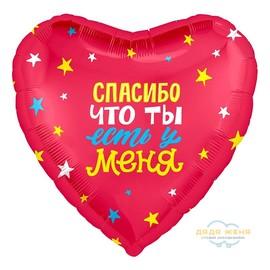 Сердце Спасибо что ты есть у меня