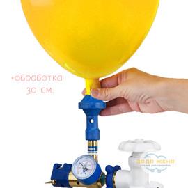Надуть гелием шарик 30 см (с обработкой)