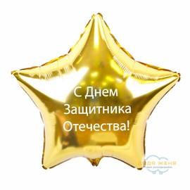 Звезда- поздравление