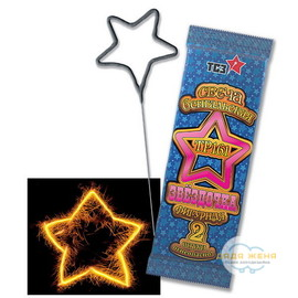 Бенгальская свеча Звездочка
