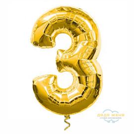 Цифра три золотая